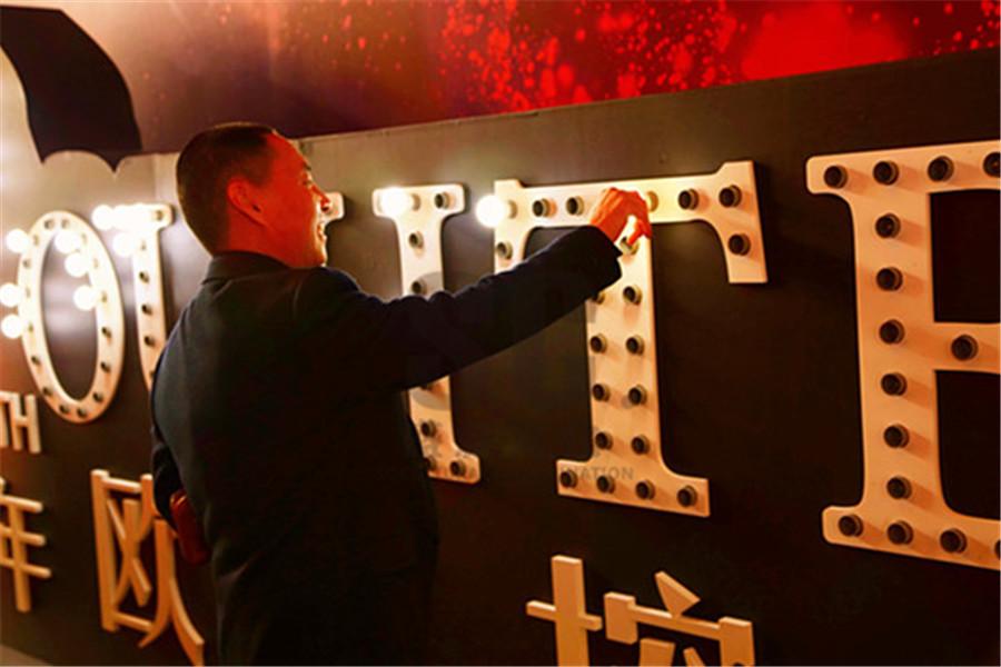 """签到方式:灯泡签到,亮灯完成即为""""欧度""""logo 盛典现场星光熠熠,除了图片"""
